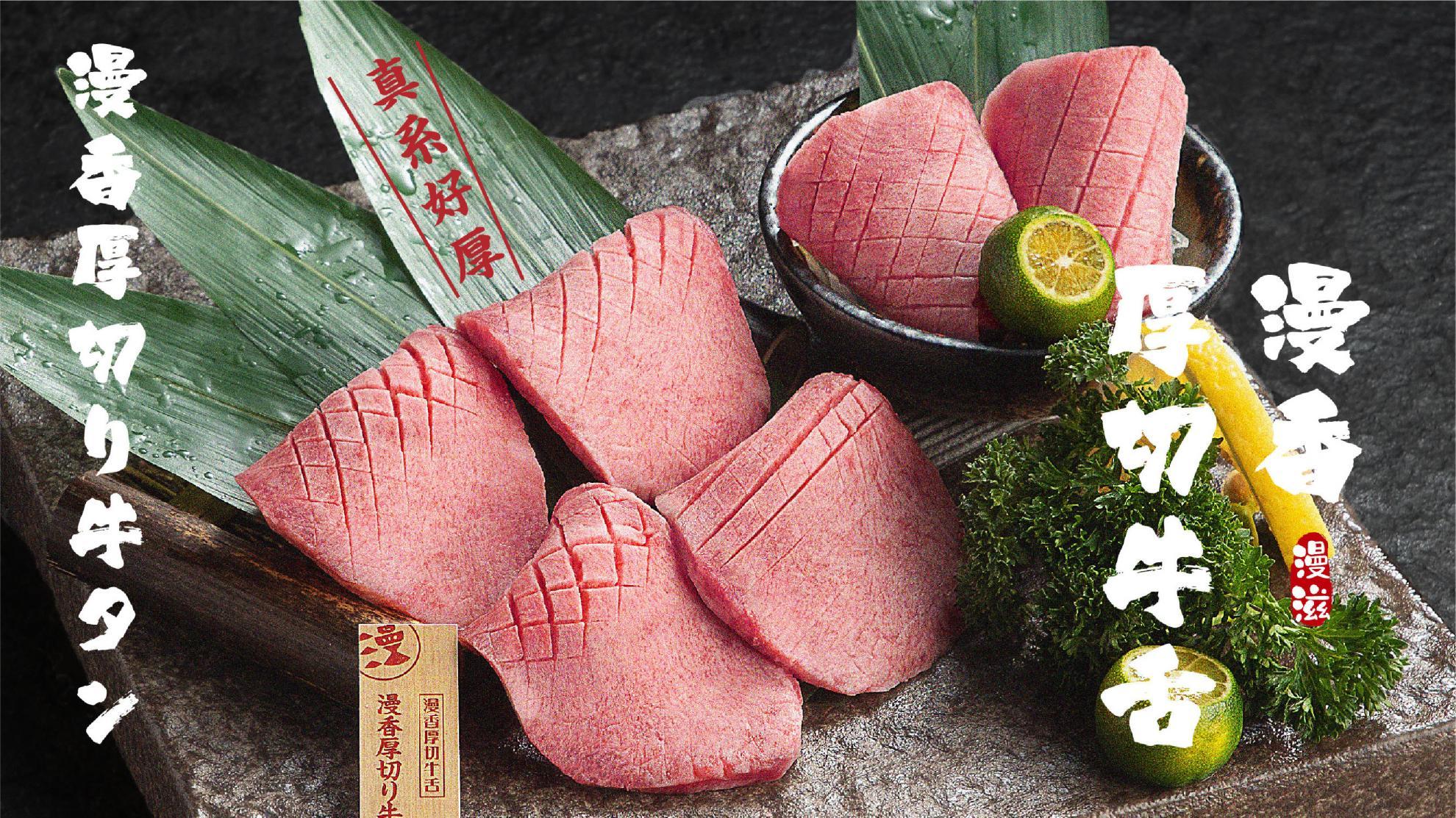 漫滋,漫滋烧肉,漫滋烧肉居酒屋,日料加盟,日式烤肉加盟