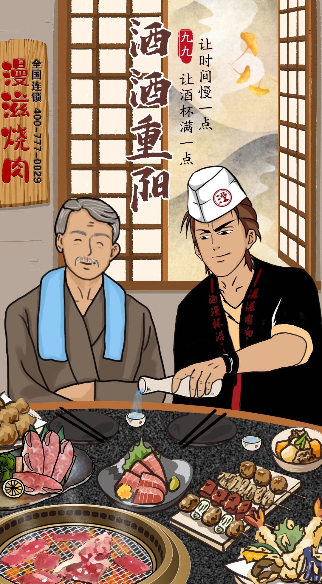 """漫滋,漫滋烧肉,漫滋烧肉居酒屋,日料加盟,日式烤肉加盟,重阳佳节,给咱爸妈吃点""""不爱吃""""的"""