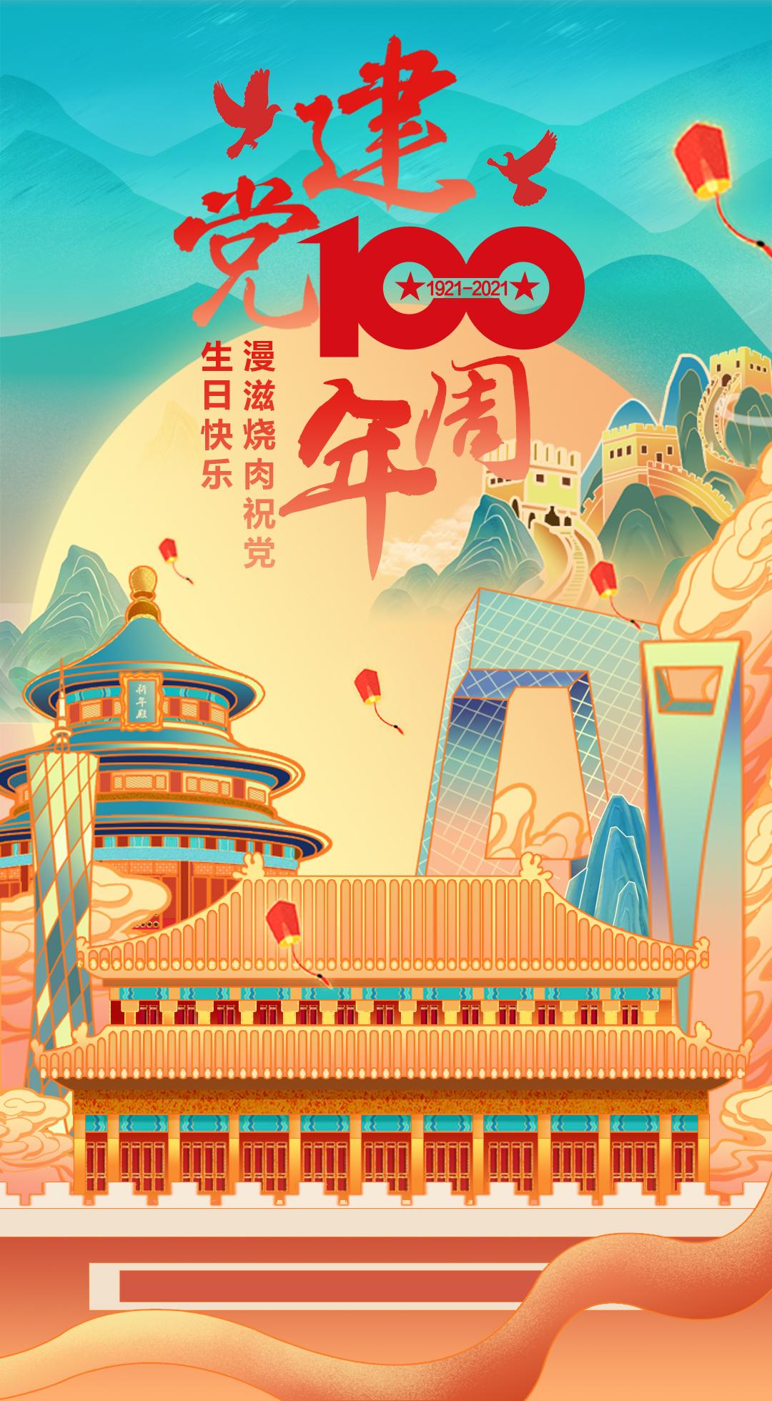 漫滋,漫滋烧肉,漫滋烧肉居酒屋,日料加盟,日式烤肉加盟,中国共产党成立100周年