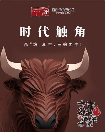 """漫滋,漫滋烧肉,漫滋烧肉居酒屋,日料加盟,日式烤肉加盟,高""""烤""""和牛,考的更牛!"""