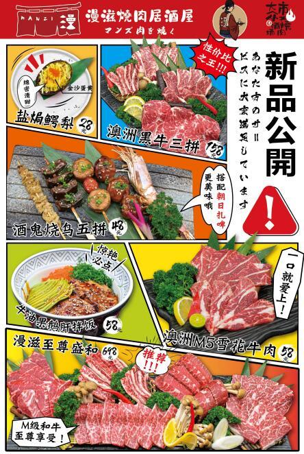 漫滋,漫滋烧肉,漫滋烧肉居酒屋,日料加盟,日式烤肉加盟,五一上新